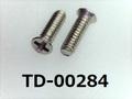 (TD-00284) SUSXM7 #0特サラ (D=1.8) + M1.2x4 パシペート
