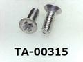 (TA-00315) アルミ サラ (D=4.0) + M2x6 超音波洗浄
