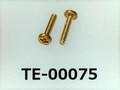 (TE-00075) 真鍮 #00特ナベ [1404] + M0.6x3 生地