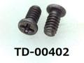 (TD-00402) チタン TW270 #0-1 ナベ [24055] + M1.6x3 生地