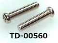 (TD-00560) 鉄16Aヤキ #0特ナベ [2508] + M1.7x8 銅下ニッケル、ベーキング、ノジロック付