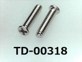 (TD-00318) SUSXM7 #0特ナベ [20035] + M1.4x6 パシペート