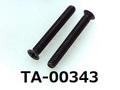 (TA-00343) 真鍮 #0-1 サラ (D=3.0) + M2x15 黒色メッキ