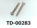 (TD-00283) 鉄16Aヤキ #0特ナベ [2405] + M1.2x10 ベーキング、ニッケル