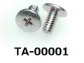 (TA-00001)鉄16A  #0特ナベ[4505]+M2×4 三価白