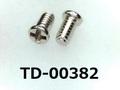 (TD-00382) 真鍮 #0-1 ナベ + M1.4x2.65 ニッケル、ノジロック付