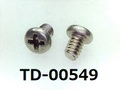 (TD-00549) SUSXM7 #0-3 ナベ [3009] + M1.7x2.5 パシペート ノジロック付