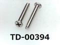 (TD-00394) SUSXM7 #0-2 ナベ [2505] + M1.4x9 パシペート、ノジロックC