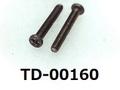(TD-00160)純チタン #0特ナベ[2005] + M1.2×8 生地