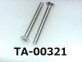 (TA-00321) アルミ サラ (D=4) + M2x18 生地