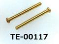 (TE-00117) 真鍮 #00特ナベ [1303] + M0.8x8 生地