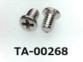 (TA-00268) SUS #0-1 ナベ [3006] + M2x3 脱脂洗浄
