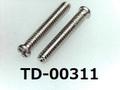 (TD-00311) SUSXM7 #0特ナベ [1805] +- M1.4x9 パシペート、ノジロック付