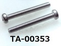 (TA-00353) アルミ 5052 ナベ [4517] + M2.5x20 生地