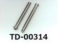 (TD-00314) SUSXM7 #0特ナベ [1805] +- M1.4x12 パシペート、ノジロック付