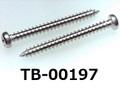 (TB-00197) SUS Aタッピング ナベ [3513] + 2x20 脱脂