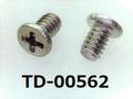 (TD-00562) #0特ナベ [2806] + M1.7x2.5 脱脂洗浄