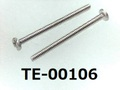 (TE-00106) SUS304 #00特ナベ [13035] +- M0.6x8 超音波洗浄