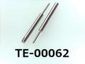 (TE-00062) SUS304 特ヒラ [1085] - M0.5x3.5 パシペート