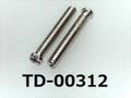 (TD-00312) SUSXM7 #0特ナベ [1805] +- M1.4x9.5 パシペート、ノジロック付