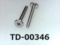(TD-00346) SUSXM7 #0特ヒラ [3505] + M1.4x10 パシペート、ノジロック付