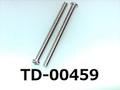 (TD-00459) SUS #0-1 ナベ [24055] + M1.6x20 脱脂洗浄