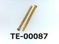 (TE-00087) 真鍮 #00特ナベ [1303] + M0.8x12 生地