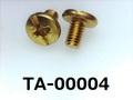 (TA-00004)真鍮  特バインド[660165]+- M3×5 生地