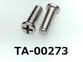 (TA-00273) SUS #0-1 ナベ [3006] + M2x6 脱脂洗浄
