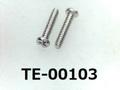 (TE-00103) SUS304 #00特ナベ [1304] + - M0.8x4 パシペート