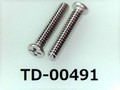 (TD-00491) #0特ナベ [2305] + M1.6x8 パシペート