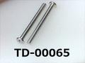 (TD-00065)鉄16A ヤキ #0-2ナベ + M1.4×14 三価白