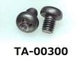 (TA-00300) チタン TW270 ナベ [5520] + M3x4 生地
