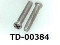 (TD-00384) チタン #0-1 ナベ + M1.4x8 脱脂洗浄、ノジロック付