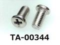 (TA-00344) SUS #0-1 ナベ [4008] + M2.6x5 脱脂
