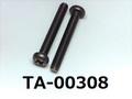 (TA-00308) チタン TW270 ナベ [5520] + M3x22 生地