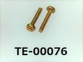 (TE-00076) 真鍮 #00特ナベ [1404] + M0.6x3.5 生地