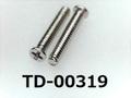 (TD-00319) SUSXM7 #0特ナベ [20035] + M1.4x8 パシペート