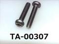 (TA-00307) チタン TW270 ナベ [5520] + M3x15 生地