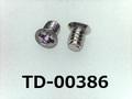 (TD-00386) SUSXM7 #0-1 サラ + M1.4x2 パシペート、ノジロック付