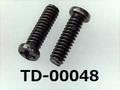 (TD-00048) 鉄16A ヤキ #0-1 ナベ + M1.4×5 ベーキング三価黒