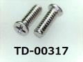 (TD-00317) SUSXM7 #0特ナベ [20035] + M1.4x4 パシペート