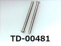 (TD-00481) SUS #0-1 ナベ [2505] + M1.7x18 脱脂洗浄