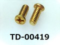 (TD-00419) 真鍮 #0-1 ナベ [24055] + M1.6x4 生地