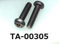 (TA-00305) チタン TW270 ナベ [5520] + M3x12 生地