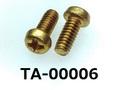 (TA-00006) 真鍮 ナベ+ M2×5 生地