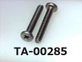 (TA-00285) SUS 特ヒラ [47115] + M2.5x15 生地