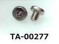 (TA-00277) SUS 特ヒラ [47115] + M2.5x3 生地