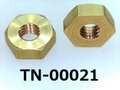(TN-00021) 真鍮 六角ナット M2.3 (1種)