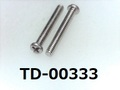 (TD-00333) SUSXM7 #0特ナベ [23065] + M1.4x10.3 パシペート